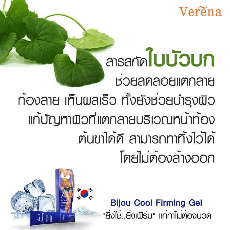 สารสกัดจากใบบัวบกในเซรั่มกระชับสัดส่วนบิจูน cool firming gel
