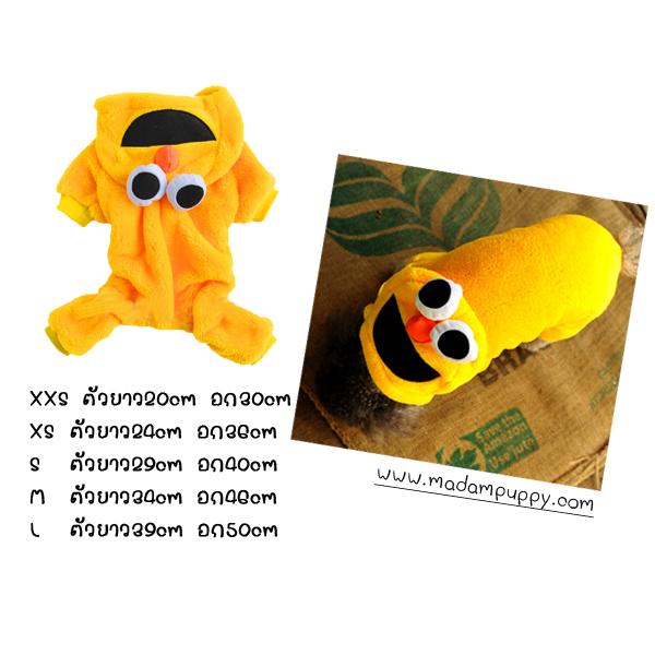 PRE เสื้อกันหนาวน้องหมาแฟนซี มีฮูท สีเหลือง