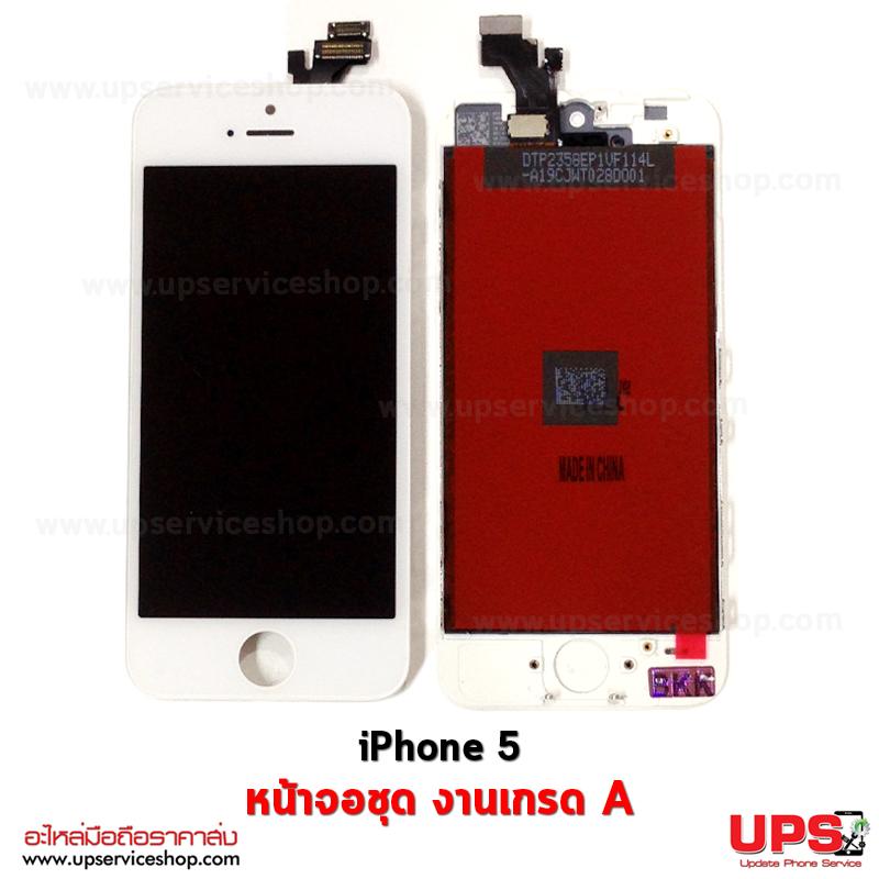 หน้าจอชุด iPhone 5 สินค้าเกรด A สีขาว