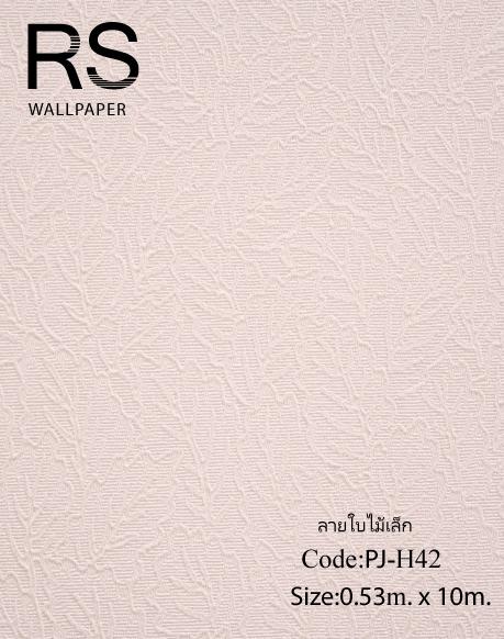 วอลเปเปอร์ลายใบไม้ PJ-H42