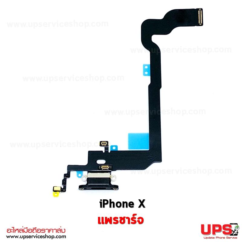 อะไหล่ แพรชาร์จ iPhone X