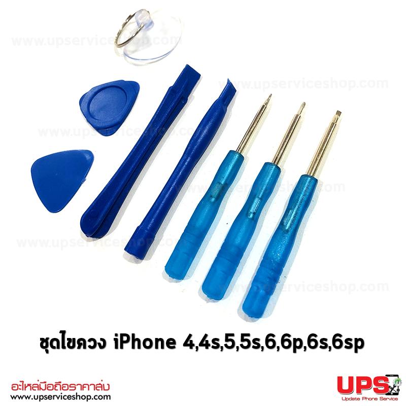 ชุดไขควง สำหรับงานซ่อมไอโฟน 4,4s,5,5s,6,6p,6s,6sp