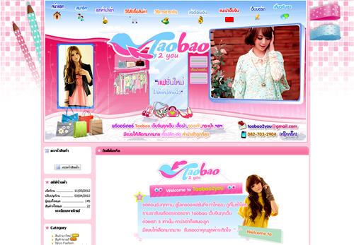 www.taobao2you.com