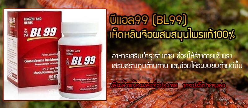 เห็ดหลินจือ BL99