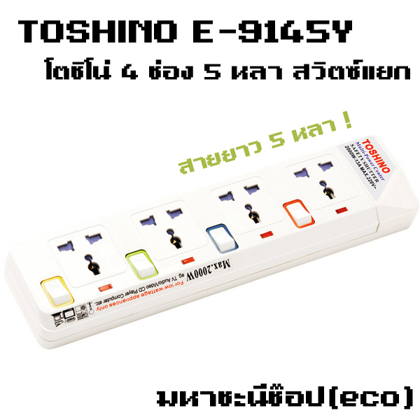 ปลั๊กพ่วง Toshino(โตชิโน่) E-9145Y 4 เต้าเสียบ 5 หลา(4.5M)