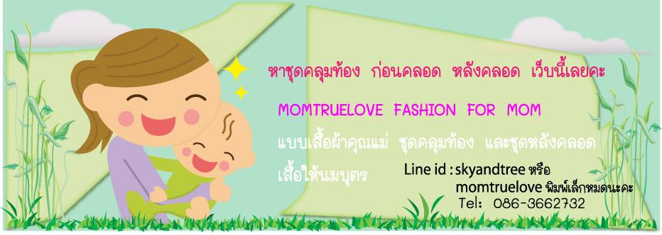 momtruelove ชุดคลุมท้องแฟชั่น สไตล์เกาหลี สวยใส น่ารัก คุณแม่ยุคใหม่