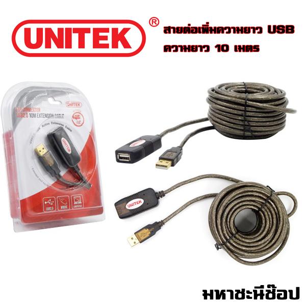 UNITEK สายต่อเพิ่มความยาวแบบ Active USB คุณภาพสูง 10M (USB Active Extension Cord)