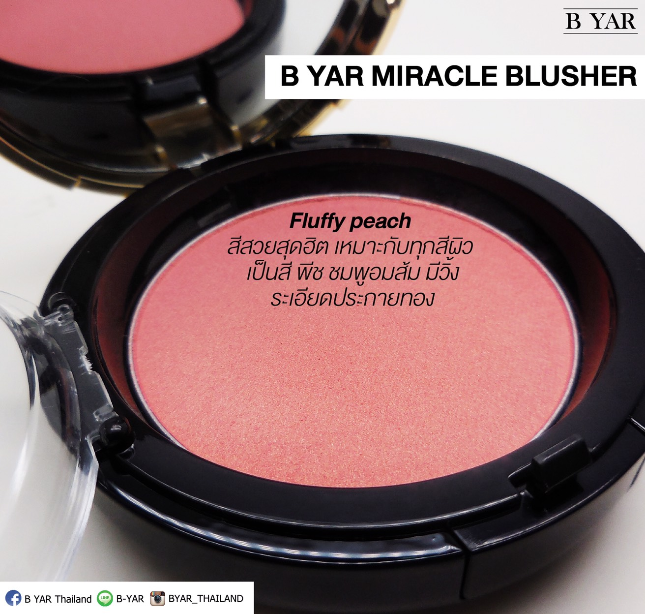 B YAR Miracle Blusher #Fluffy peach
