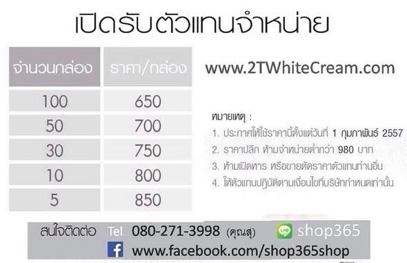 2t white ราคา