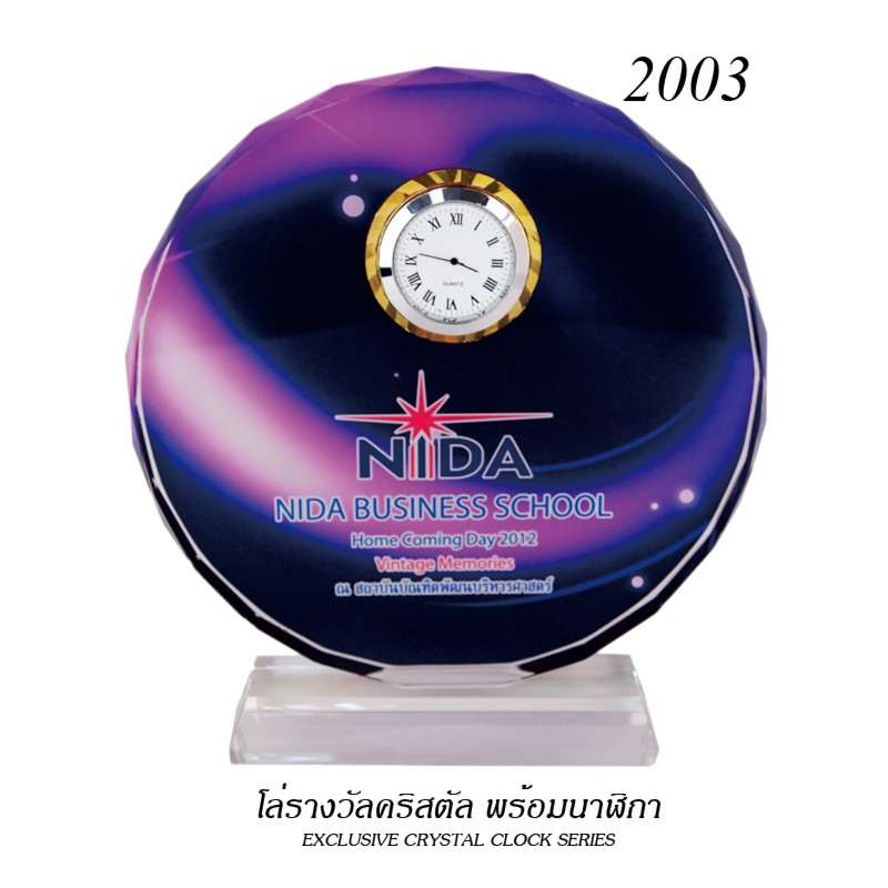 โล่รางวัลคริสตัลพร้อมนาฬิกา 2003