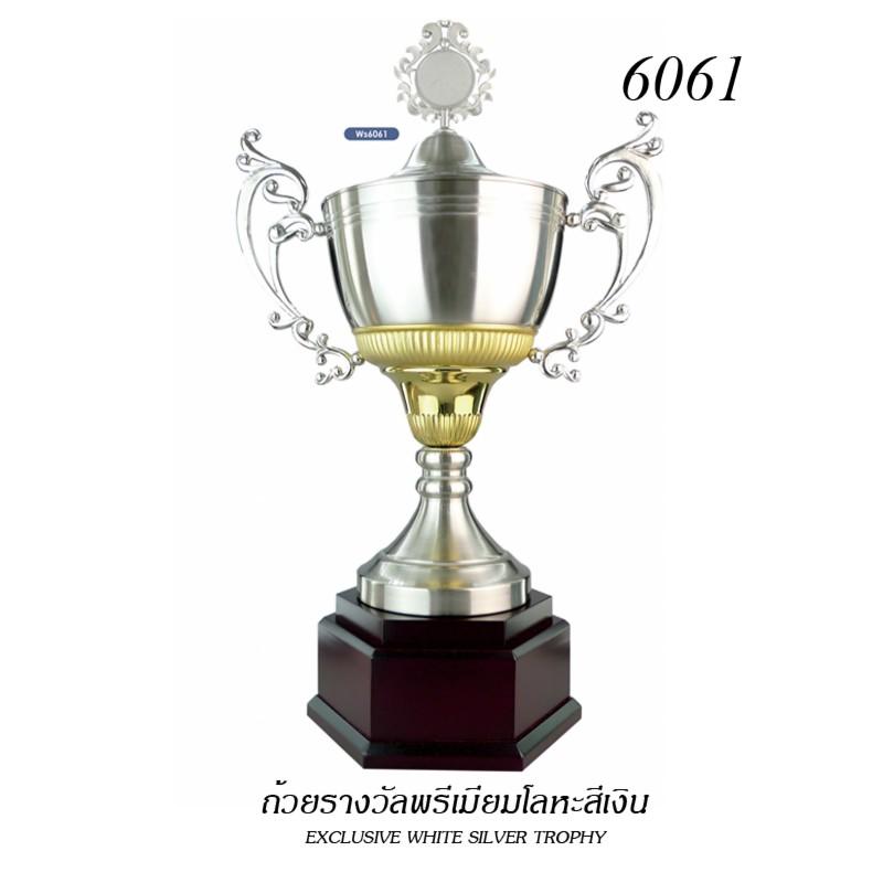 WS-6061 ถ้วยรางวัล White Silver