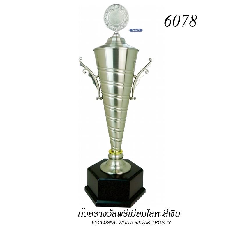 WS-6078 ถ้วยรางวัล White Silver