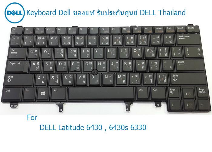 Keyboard DELL Latitude E6430 E6430s E6330 E6230 E6320 ของแท้ ประกันศูนย์ DELL ราคา ไม่แพง