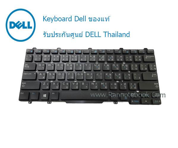 Keyboard Dell Latitude E5450 MHMNP ไทย-อังกฤษ อะไหล่ แท้ ศูนย์ Dell