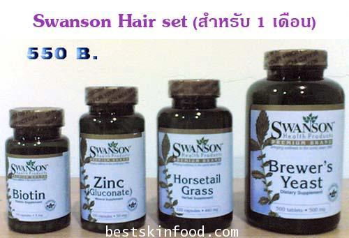 Swanson Hair set ชุดบำรุงเส้นผมให้แข็งแรง สวยงาม ลดการหลุดร่วง จาก USA (สำหรับ 1 เดือน)