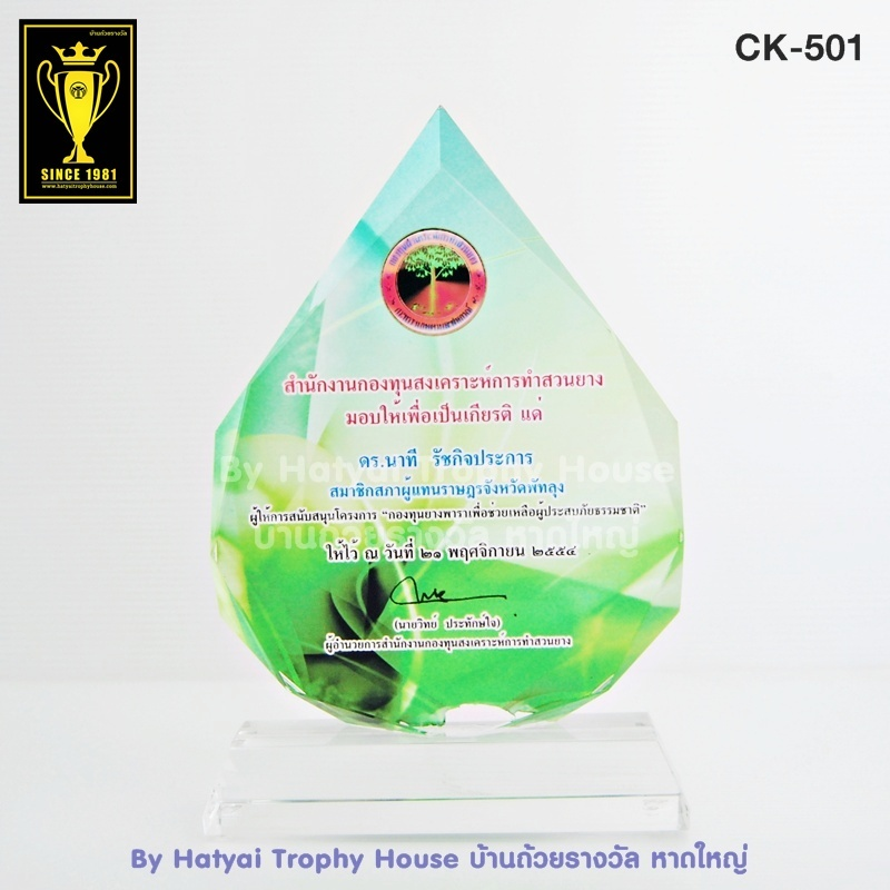 CK-501 โล่รางวัล 1 Size