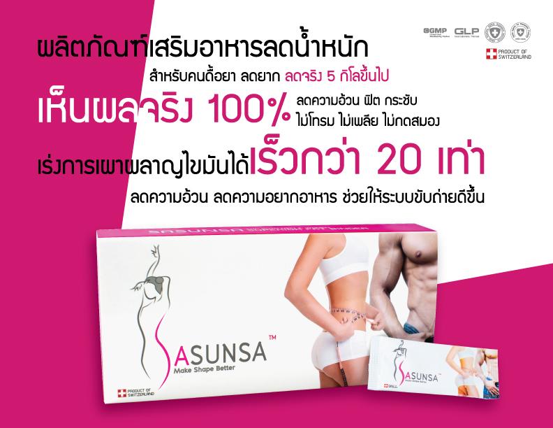 ซาซันซ่า,sasunsa ลดน้ำหนัก