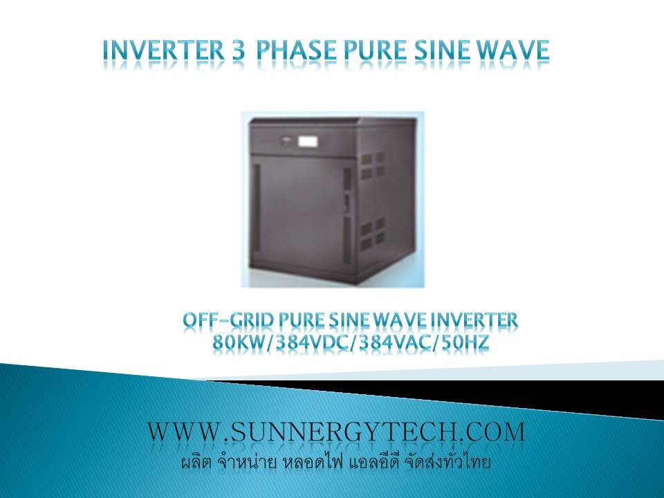 Off-grid pure sine wave inverter 64KW/384VDC/384VAC/50Hz