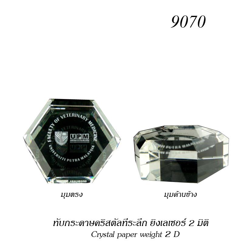 9070 คริสตัล 1 size