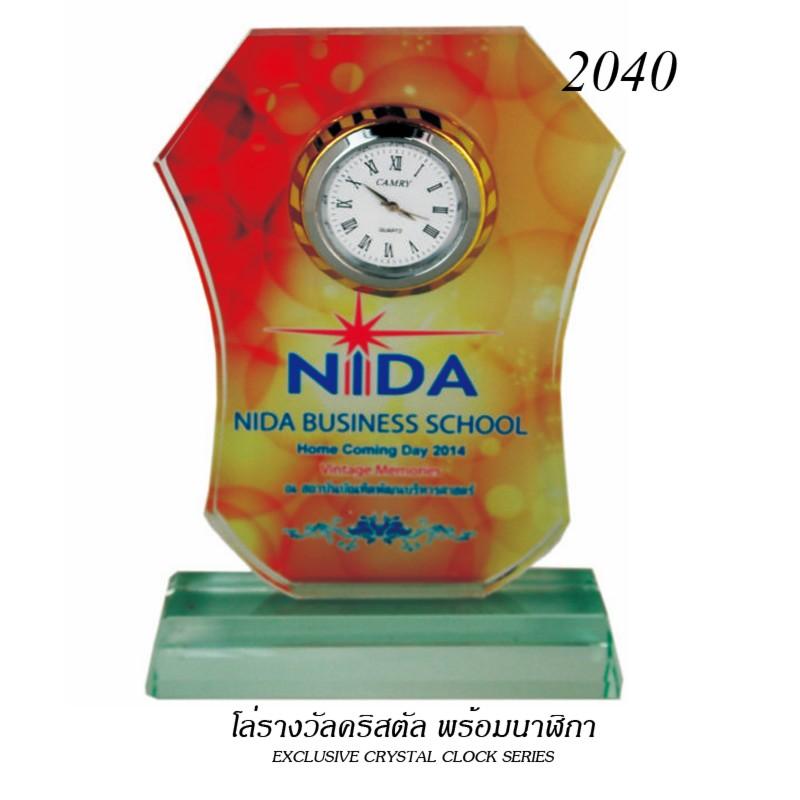 โล่รางวัลคริสตัลพร้อมนาฬิกา 2040