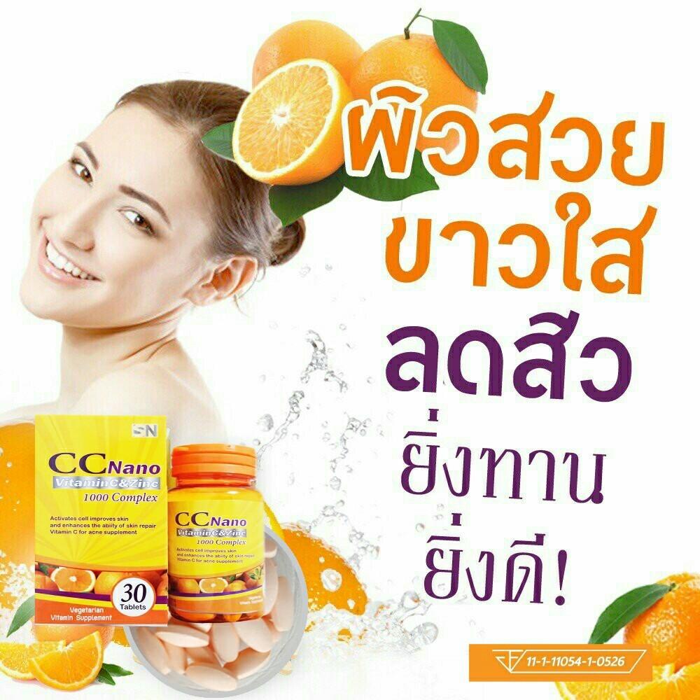 CC NANO วิตามินซี1000mg