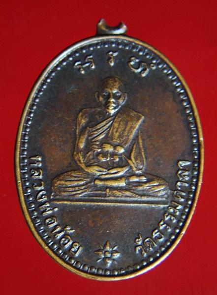 เหรียญหลวงพ่อน้อย ครบ 20ปีมรณภาพ วัดธรรมศาลา นครปฐม