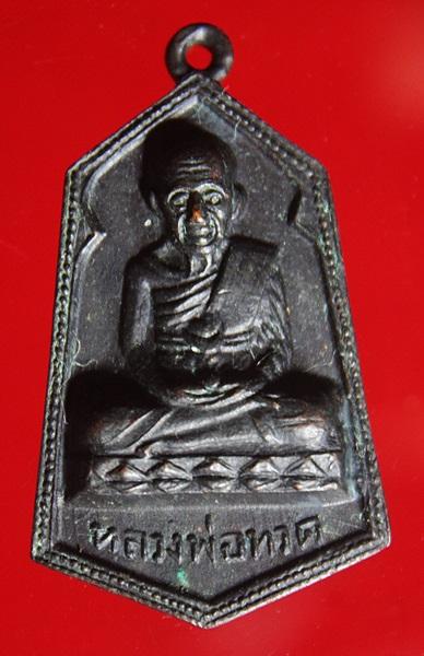 เหรียญหลวงปู่ทวด พิมพ์ใหญ่ วัดกลางสวนสร้าง สมุทรปราการ ปี2506