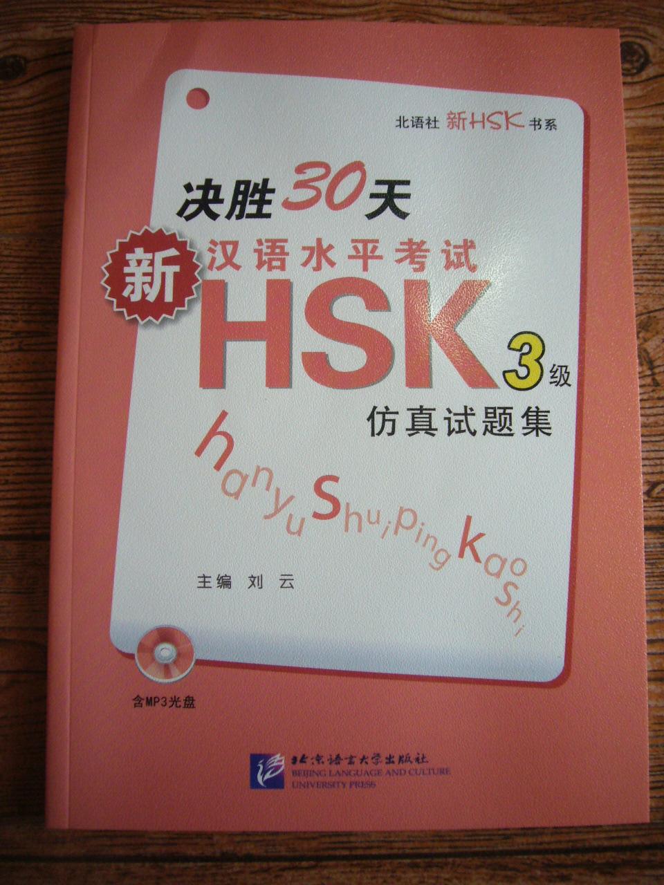 คู่มือพิชิต HSK ระดับ 3 ใน 30 วัน