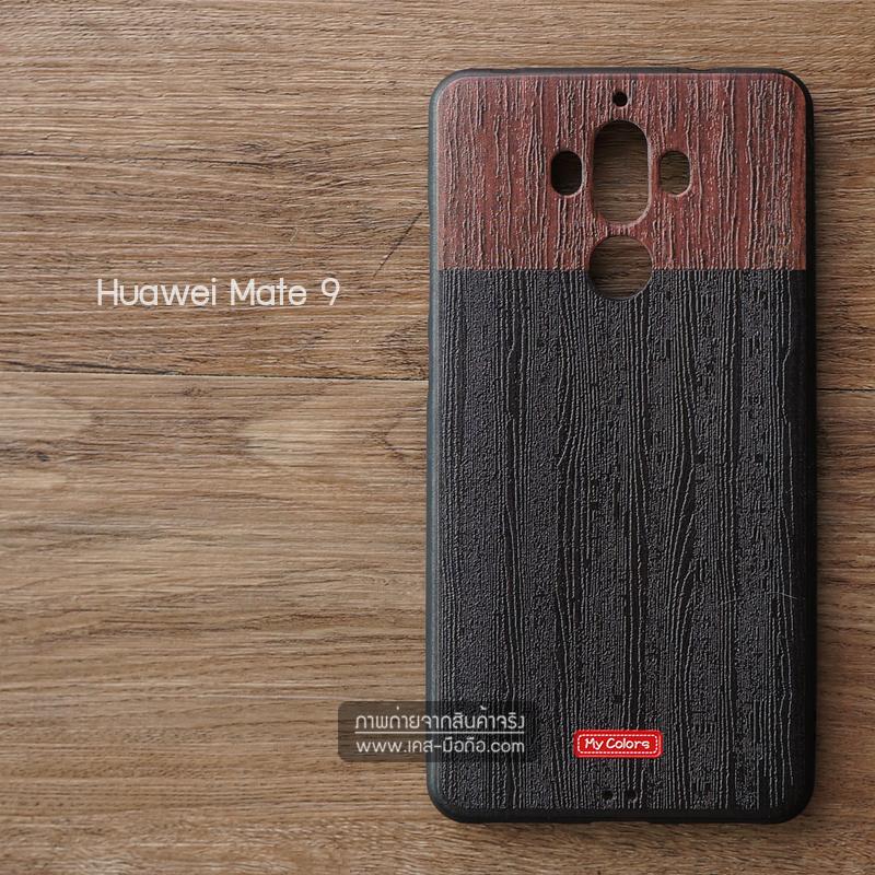 เคส Huawei Mate 9 เคสนิ่ม คุณภาพ พรีเมียม แบบที่ 1 (Classic)