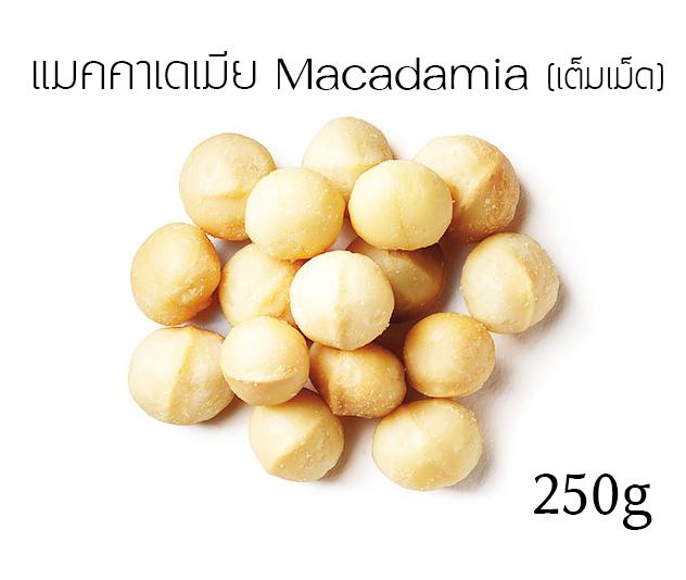 แมคคาเดเมีย Macadamia 250กรัม