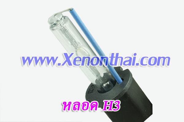 หลอด xenon 55W ขั้ว H3