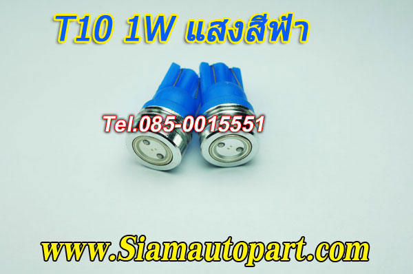 LED ขั้ว T10-1W แสงสีฟ้า