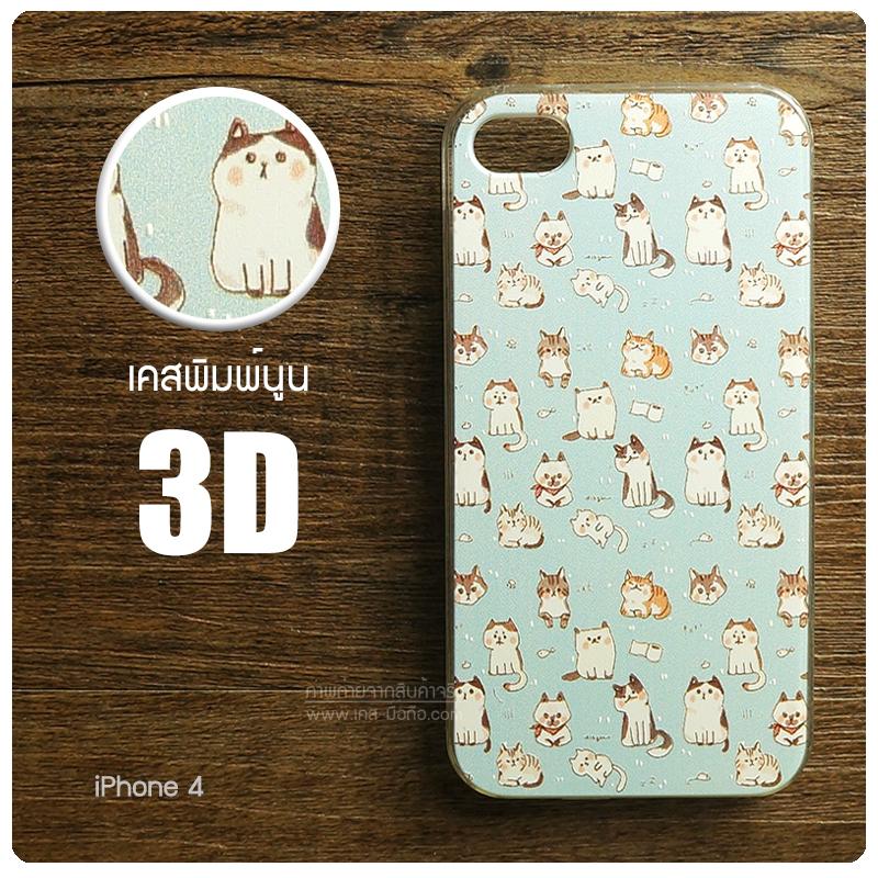 เคส iPhone 4 / 4s เคสแข็งพิมพ์ลายนูน สามมิติ 3D แบบ 14