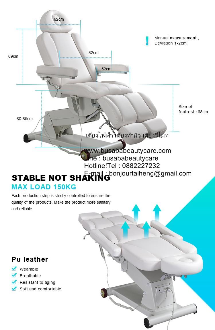 เตียงไฟฟ้า เตียงทำผิว เตียงรีโมท เตียงนวดหน้าไฟฟ้า Hotline!Tel : 0882227232 E-mail : bonjourtaiheng@gmail.com