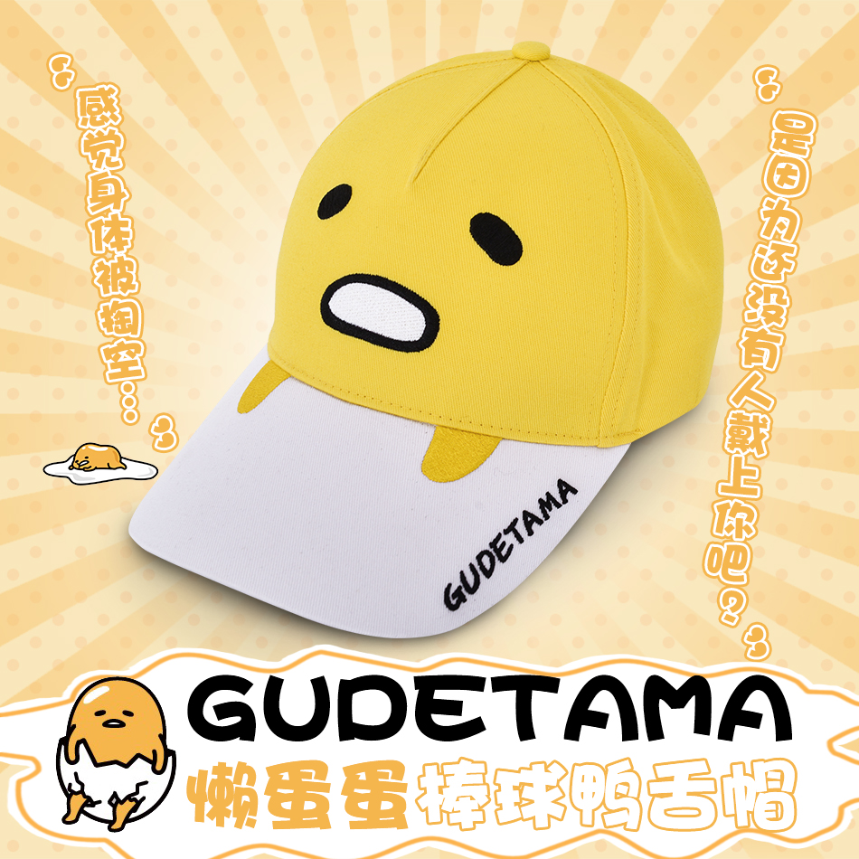 Preorder หมวก ไข่ขี้เกียจ Gudetama
