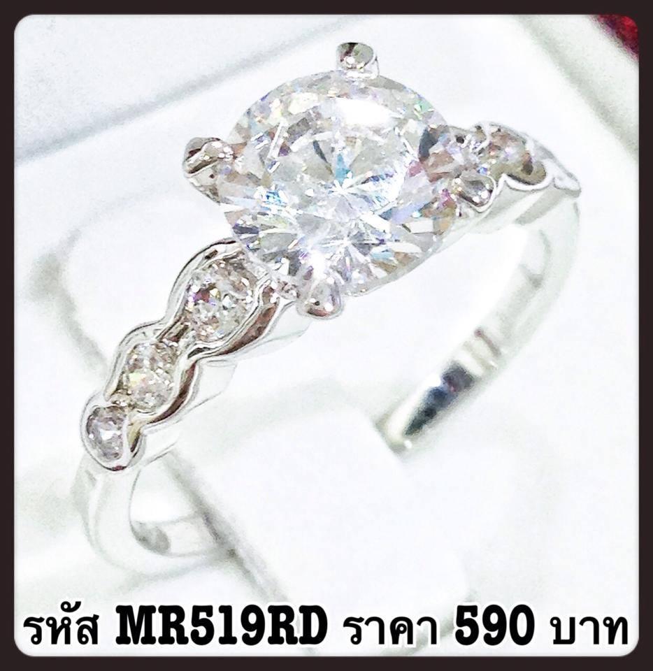 แหวนเพชร CZ รหัส MR519RD