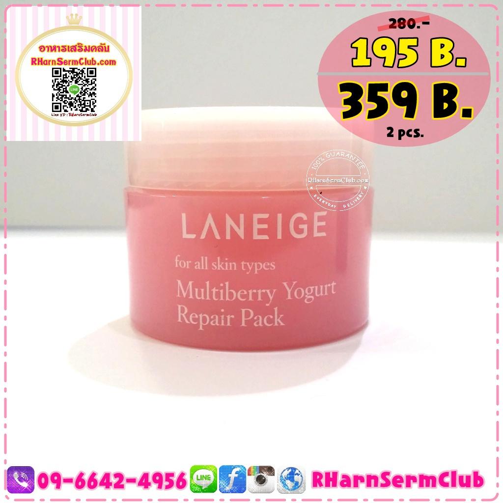 ลาเนจ Laneige Multiberry Yogurt Repair Pack 20 ml. x 3 กระปุก