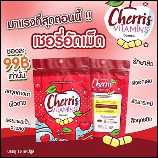 เชอรี่อัดเม็ด เชอรีส วิตามิน Cherris Vitamins By Donna's