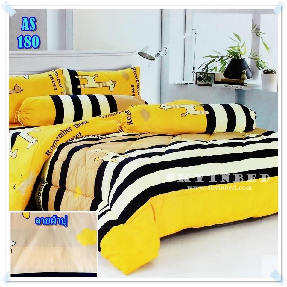 ผ้าปูที่นอนเกรด A ขนาด 6 ฟุต(5 ชิ้น)[AS-180]