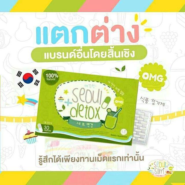 โซล ดีท็อก Seoul Detox ดีท็อกสูตรเกาหลี