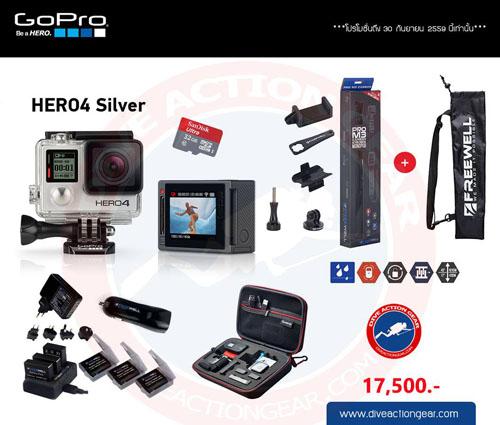 ขยายโปรโมชั่นกล้อง GoPro Hero4 Silver พร้อมใช้งาน ครบเซ็ต สุดคุ้ม ประกันศูนย์ ราคาถูก