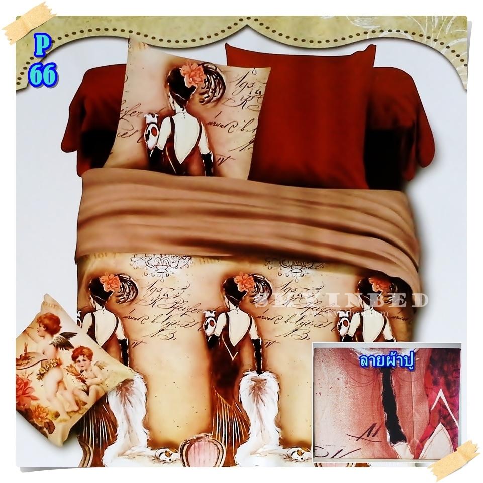 ผ้าปูที่นอน 5 ฟุต(5 ชิ้น) เกรดพรีเมี่ยม[P-66]