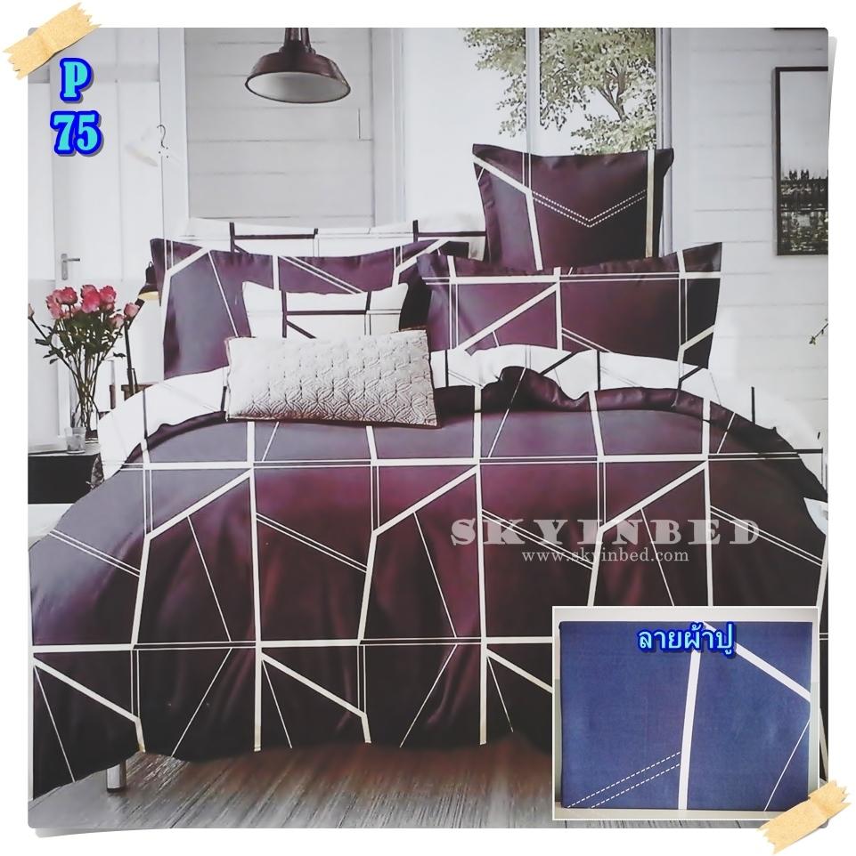 ผ้าปูที่นอน 3.5 ฟุต(3 ชิ้น) เกรดพรีเมี่ยม[P-75]