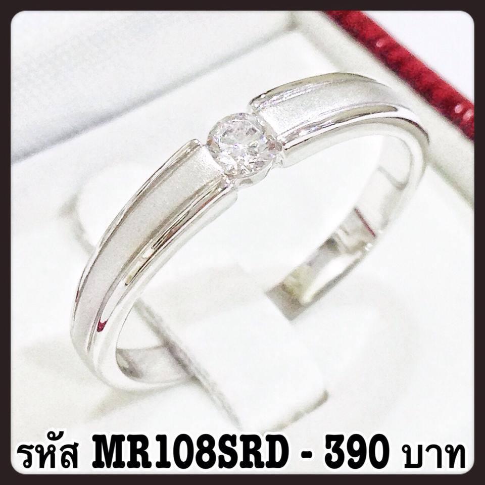 แหวนเพชร CZ รหัส MR108SRD