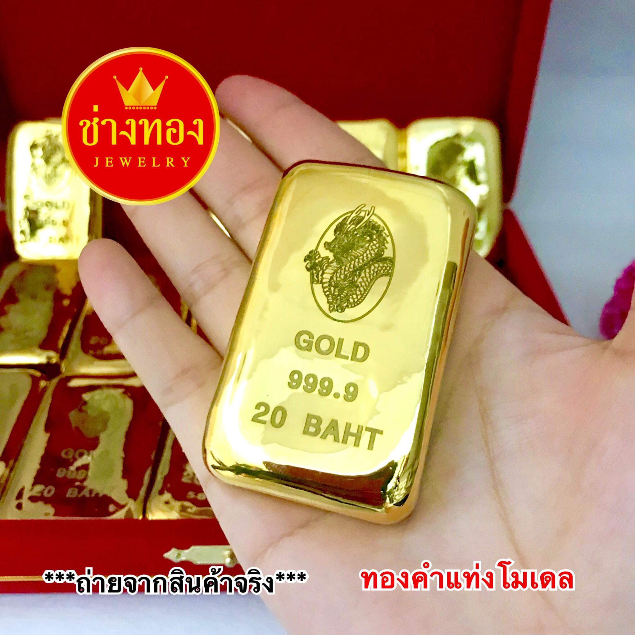 ทองคำแท่งโมเดลหนัก 20 บาทโชว์หน้าร้าน เสริมฮวงจุ้ย เสริมสิริมงคล