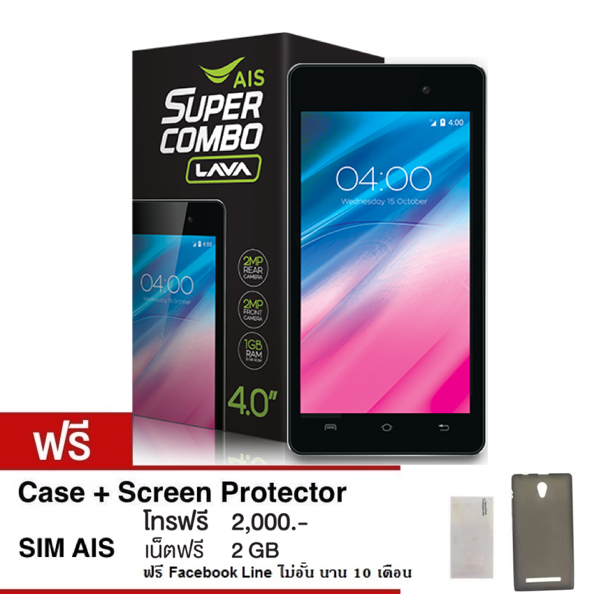 AIS Super Combo LAVA iris 505 3G ไม่ล๊อคซิม (Black)ฟรีเคส + ฟิล์ม +ซิมโทรฟรี 2,000 บ.ส่งฟรี เก็บเงินปลายทางทั่วไทย
