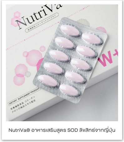 ผลิตภัณฑ์เสริมอาหาร นูทริว่า (NutriVa W+ SOD)