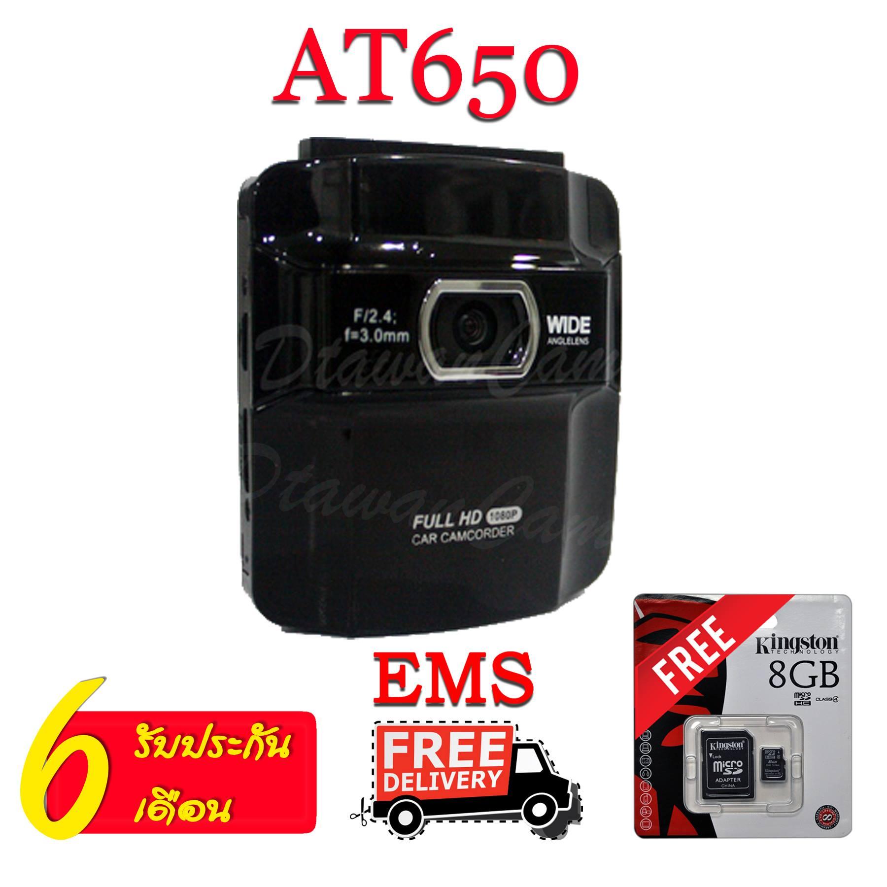 กล้องติดรถยนต์ AT650 ขนาดเล็ก กะทะรัด ไม่บดบังทัศนวิสัย รูรับแสงกว้างเกินตัว ภาพกลางคืนคมชัด