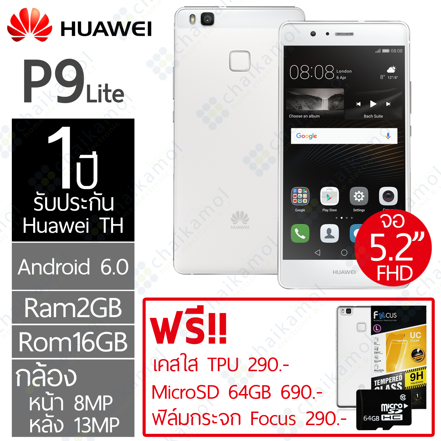 "Huawei P9 lite 5.2""FHD Android 6.0/ Ram2G/Rom16G/ประกันศูนย์ (White)"