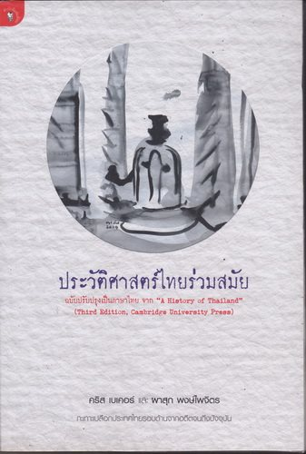 ประวัติศาสตร์ไทยร่วมสมัย (A History of Thailand)